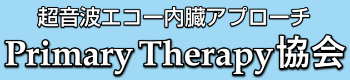 PrimaryTherapy協会